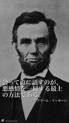 Famous Words, Famous Quotes, Words Quotes, Wise Words, Dream Word, Japanese Quotes, Words Worth, Positive Words, Short Quotes
