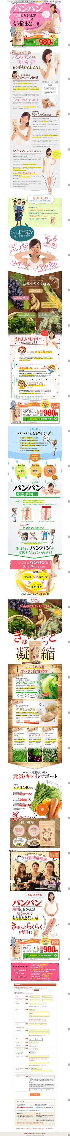 むくらっく【健康・美容食品関連】のLPデザイン。WEBデザイナーさん必見!ランディングページのデザイン参考に(かわいい系)