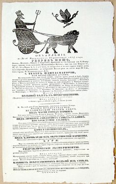 "Russian Letterpress Entertainment Broadside THEATER OF PHANTASMAGORIA; HYDRAULICS, ETC. | Supplement to ""Moskovskiye Vedomosti"". (Theater of Phantasmagoria or Metamorphoses of Ghosts; Hydraulic Experiments; Museum of Glass Wares, etc.).Text in Russian. Moscow, 1833 Medium: Woodcut, Letterpress Russian Art and Books www.russianartandbooks.com"