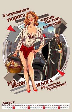 Эротический календарь с цитатами Маяковского к столетию революции 1917 года • НОВОСТИ В ФОТОГРАФИЯХ
