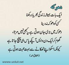 ashfaq ahmed quotes in urdu