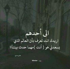 عالمي هو انت مهما حدث 💕 Love Smile Quotes, Love Husband Quotes, Qoutes About Love, Arabic Love Quotes, Arabic Words, Love Quotes For Him, Mood Quotes, Life Quotes, Sweet Words