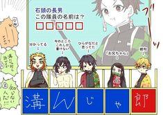 かまぼこ隊 煉獄杏寿郎 冨岡義勇 Manhwa Manga, Manga Anime, Anime Art, Demon Slayer, Fujoshi, Doujinshi, Animation, Fan Art, Cartoon