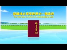 """Know God   Hymn of God's Word """"The Only Way to Achieve an Understanding of God""""   Find the Shepherd"""