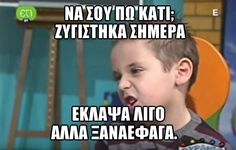 12115492_1373430669368034_3661685849029243513_n Very Funny Images, Funny Greek Quotes, Bring Me To Life, Are You Serious, Teen Posts, Just For Laughs, Laugh Out Loud, I Laughed, Funny Jokes