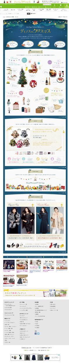 ディノス クリスマス Web Design, Site Design, Print Design, Web Layout, Layout Design, Web Japan, Japanese Design, Web Banner, Layout Inspiration