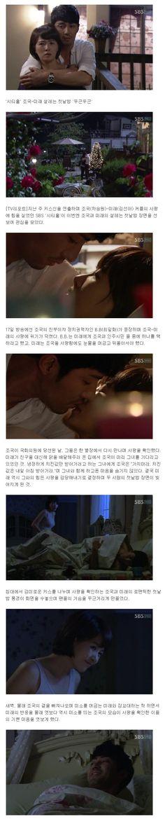 THE CITY HALL (시티홀) Korean  - Drama - Episode 16 - Picture