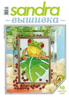 Sandra Вышивка № 08 2011 Cross Stitch Magazines, Free Magazines, Le Point, Embroidery, Animal, Journals, Punto De Cruz, Dots, Cross Stitch