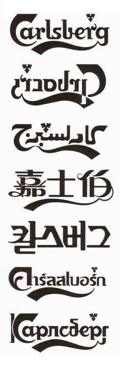 Carlsberg logo translations.... From top to bottom: Danish, Hebrew, Arabic, Chinese, Korean, Thai, and Russian.
