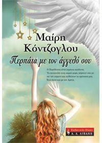 Περπάτα με τον άγγελο σου Books To Read, My Books, Love Book, Literature, Greek, Reading, Google, Literatura, Reading Books