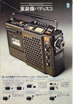 otsune: 昭和49年から55年までの日立のカタログ