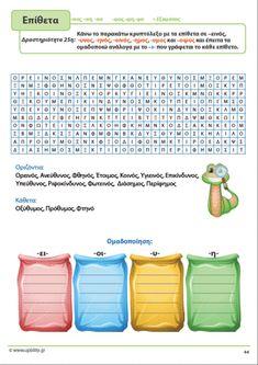 Αντιμετώπιση της Δυσορθογραφίας μέσω της Γραμματικής | ΤΑ ΕΠΙΘΕΤΑ - 2ο τεύχος Grammar, Classroom, Teacher, Writing, Education, School, Kids, Maths, Greek