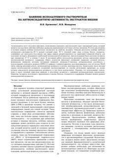Влияние используемого растворителя на антиоксидантную активность экстрактов вишни