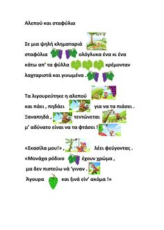 ampeli Autumn Activities, Sensory Activities, Fairy Tale Activities, Greek Language, Preschool Education, Autumn Crafts, Fall Is Here, Reading Lessons, School Projects