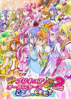 Pretty Cure All Stars New Stage2: Fairly Friends Forever (2013) - The Precure girls lose their transformation items and are unable to turn into warriors. Without access to their powers, they might be in real trouble.