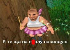Im Stupid, Stupid Memes, Very Funny Texts, Hello Memes, Happy Memes, Russian Memes, Funny Mems, Fun Live, Roblox Memes