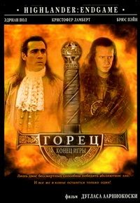 Горец 4: Конец игры (Режиссёрская версия) / Highlander: Endgame (Director's Cut) / 2000 / ДБ, ПД, СТ / Blu-Ray Remux (1080p) :: Кинозал.ТВ