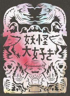 良平 切り絵似顔情報 「しながわ夢さん橋」 改定版 - 田中良平 切り絵・切り紙制作所