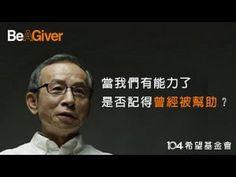 聽吳念真說故事。 當我們有能力了,是否記得曾經被幫助?了解【Be A Giver】:http://goo.gl/XFQw98