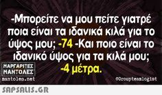 Funny Greek Quotes, Sarcastic Quotes, Funny Quotes, Stupid Funny Memes, Funny Stuff, Color Psychology, Bright Side Of Life, True Words, Just For Laughs