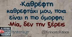 -Kαθρέφτη καθρεφτάκι μου, ποια είναι η πιο όμορφη; Favorite Quotes, Best Quotes, Funny Greek Quotes, Funny Statuses, Funny Phrases, Special Quotes, How To Be Likeable, Funny Moments, Funny Things