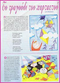 Clown Crafts, Carnival Crafts, Preschool Music, Preschool Education, Projects For Kids, Diy For Kids, Crafts For Kids, Kites Craft, Greek Language