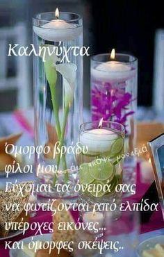 Greek Quotes, Good Night, Shot Glass, Best Quotes, Wish, Nice Sayings, Gifts, Inspiring Sayings, Nighty Night