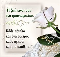 Greek Quotes, Quotes To Live By, Women's Fashion, Fashion Women, Quote Life, Womens Fashion, Woman Fashion, Feminine Fashion