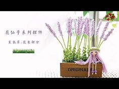 鉤針編織鲜花 花仙子系列擺件 薰衣草 - YouTube