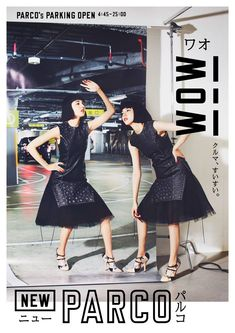 Tokyo based contemporary design studio established in Ad Fashion, Japan Fashion, Fashion Images, Fashion Design, Retro Advertising, Fashion Advertising, Commercial Advertisement, Paris Poster, Japanese Poster
