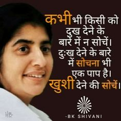 Bk Shivani Quotes, Brahma Kumaris, Good Morning Images Download, Neha Sharma, Morning Greetings Quotes, Green Butterfly, Good Thoughts, Motivate Yourself, Hindi Quotes