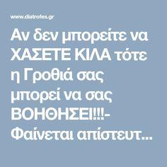 Αν δεν μπορείτε να ΧΑΣΕΤΕ ΚΙΛΑ τότε η Γροθιά σας μπορεί να σας ΒOHΘΗΣΕΙ!!!- Φαίνεται απίστευτο αλλά κάνει ΘΑΥΜΑΤΑ… - Diatrofes