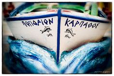 A boat ran ashore and became a street ornament. Karpathos, Greek Life, Small World, Crete, Counting, Ornament, Boat, Foods, Summer