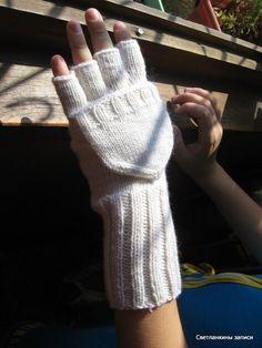 Светланкины записи: А может свяжем варежки-перчатки?