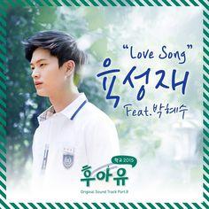 육성재, '후아유' OST '러브송' 오늘 발표..박혜수 피처링 - OSEN