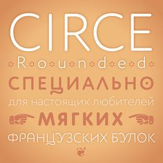 Circe Rounded | ParaType