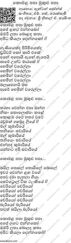 Songs lyrics sinhala pdf old
