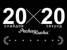 PechaKucha презентация