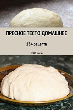 Пресное тесто, приготовленное в домашних условиях, - это отличная основа для многих блюд, среди которых: пицца, лазанья, пирожки, пельмени, вареники, хинкали. Готовится оно быстрее всех прочих из минимального набора продуктов, но получается не хуже. Cooking Tips, Cooking Recipes, Russian Recipes, Dough Recipe, Bakery, Food And Drink, Bread, Homemade, Meals