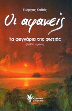 """οδός Αιγίνης: """"Οι αφανείς"""" παρουσίαση βιβλίων του  Γιώργου Καλού..."""