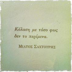 ΣΑΧΤΟΥΡΗΣ