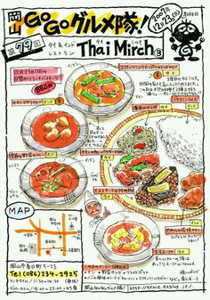 Okayama Go Go Gourmet Corps Japanese Food Art, Food Map, Pinterest Instagram, Okayama, Food Icons, Food To Go, Food Journal, Food Drawing, Good Enough To Eat