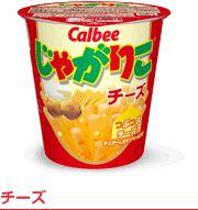 じゃがりこ Jagariko is my favorite snack in the world!