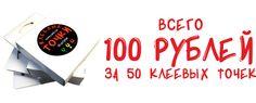 Клеевые точки за 100 рублей