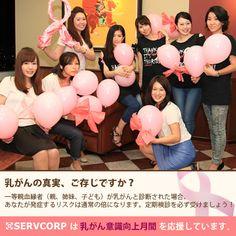 乳がんに関する真実(1) | Facts About Breast Cancer (1)