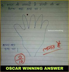 Funny Jokes In Hindi, Very Funny Jokes, Cute Funny Quotes, Crazy Funny Memes, Really Funny Memes, Funny Facts, Hilarious, Funny School Stories, Funny School Memes