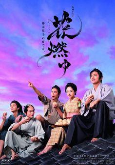 Hana Moyu - NHK's 54th taiga drama