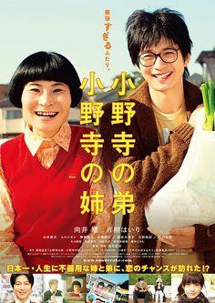 関連サイト◇映画『小野寺の弟・小野寺の姉』公式サイト