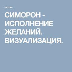 СИМОРОН - ИСПОЛНЕНИЕ ЖЕЛАНИЙ. ВИЗУАЛИЗАЦИЯ.
