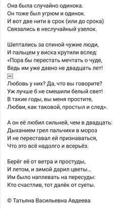 Текст Poem Quotes, Funny Quotes, L Love You, My Love, Russian Quotes, Touching Words, Love Poems, Verses, Meant To Be